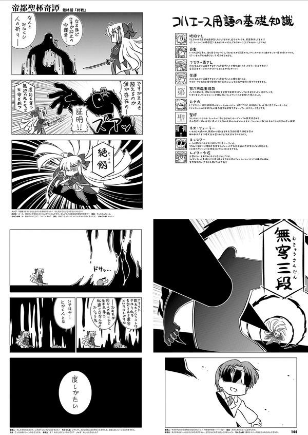 【悲報】Fateの沖田オルタさん、出番が殆ど無い