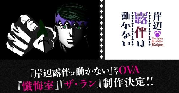 【ジョジョ】「岸辺露伴は動かない」新作OVA『懺悔室』『ザ・ラン』の制作が決定!!!