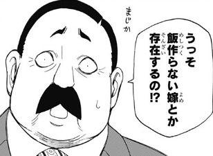 5話 SPY×FAMILY   遠藤達哉   少年ジャンプ+ (4)