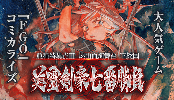 【感想】 漫画『Fate/Grand Order 英霊剣豪七番勝負』 3話 頼光も酒呑も強キャラオーラがハンパない! 【fgo】