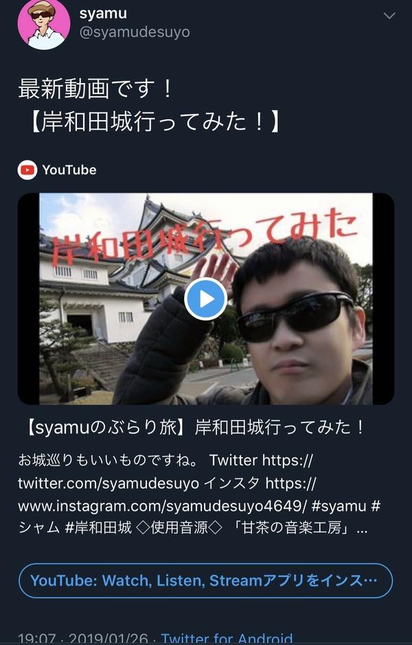 youtuberになったsyamuさん、つまらない新作動画で15万以上再生数を稼ぐ