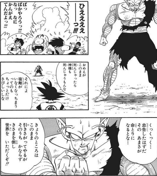 【ドラゴンボール】 孫悟空がまた戦いたいという理由で悪人を逃すのひどくない?