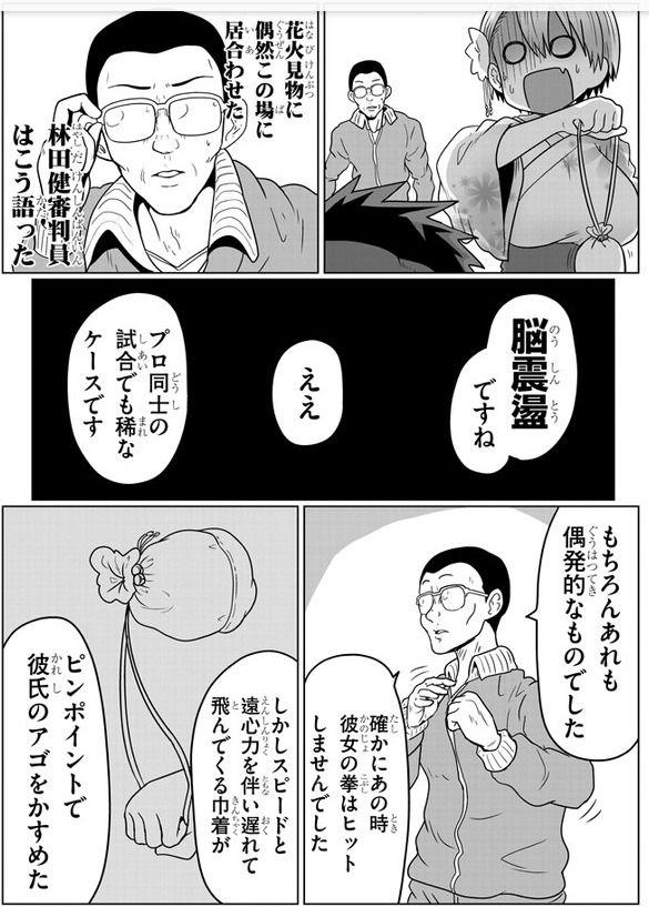 【悲報】漫画さん、唐突な刃牙パロをして滑る痛恨のミス