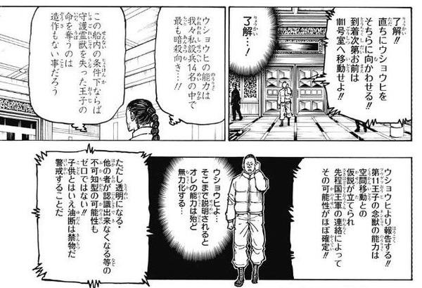 【悲報】ハンターハンターのリハンさん、念能力で外れを引いてしまう