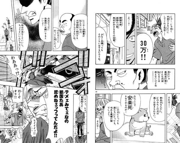 【漫画】ワイルドライフのこのシーン、主人公の行動に問題しかない