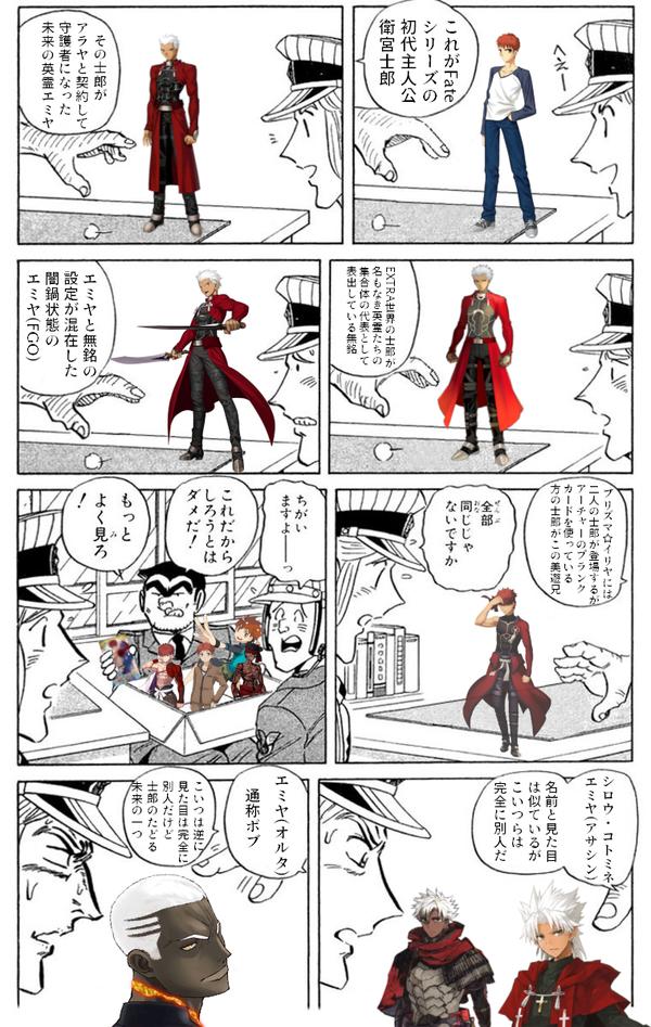fateの士郎系キャラ増えまくってるけど全部把握できてる?