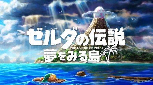 「ゼルダの伝説 夢をみる島」リメイクがものすごい楽しみなんだが