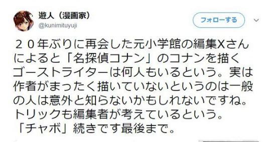【悲報】漫画家「コナンはゴーストライターが書いてる!」←炎上してツイートを削除