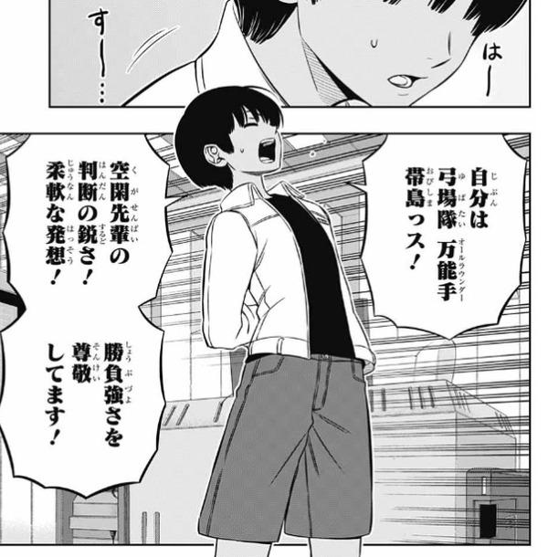 【ワールドトリガー】 帯島ユカリちゃん、属性のてんこ盛り過ぎて可愛すぎる