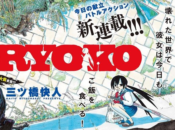 サンデー漫画『RYOKO』突然の打ち切りに 何があった?