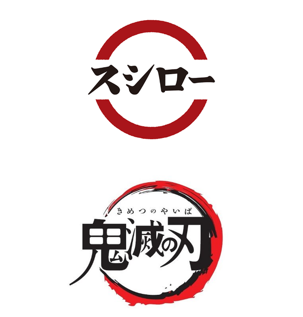 アニメ鬼滅の刃のロゴデザイン、スシローと完全に一致する