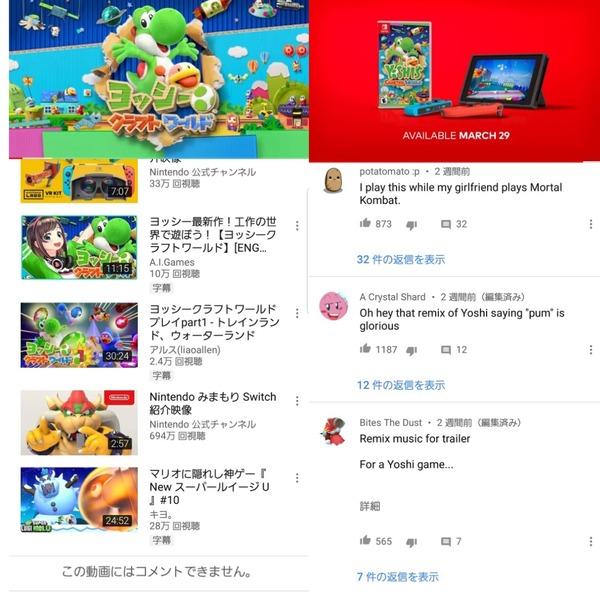 任天堂とソニーさん、日本人の動画コメントを禁止する
