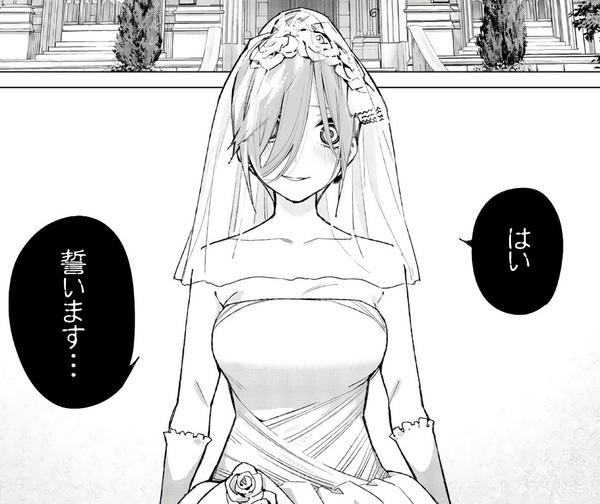 【画像】五等分の花嫁の一花エンドコラが作られる