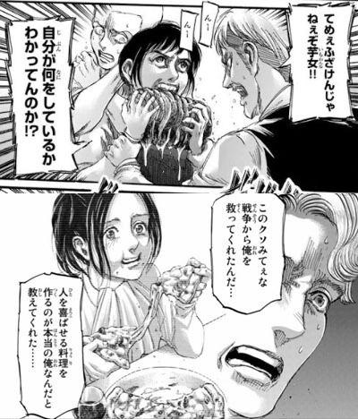 【画像】進撃の巨人のサシャに惚れたニコロさんの思い出、フィルターがかかってしまうwww