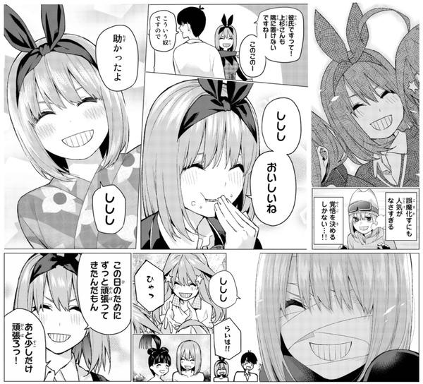 【^皿^】五等分の花嫁・四葉さんのししし顔がかわいい