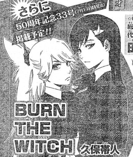 ブリーチ作者の新作漫画『BURN THE WITCH』が読み切り連載決定