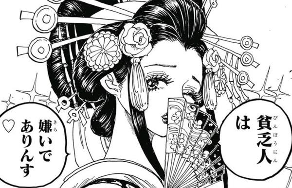 【朗報】 ワンピース928話に登場した花魁小紫が美人で可愛い