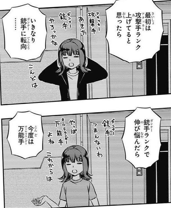 【ワールドトリガー】 香取葉子さん、ポジションをコロコロ転向して怒られる