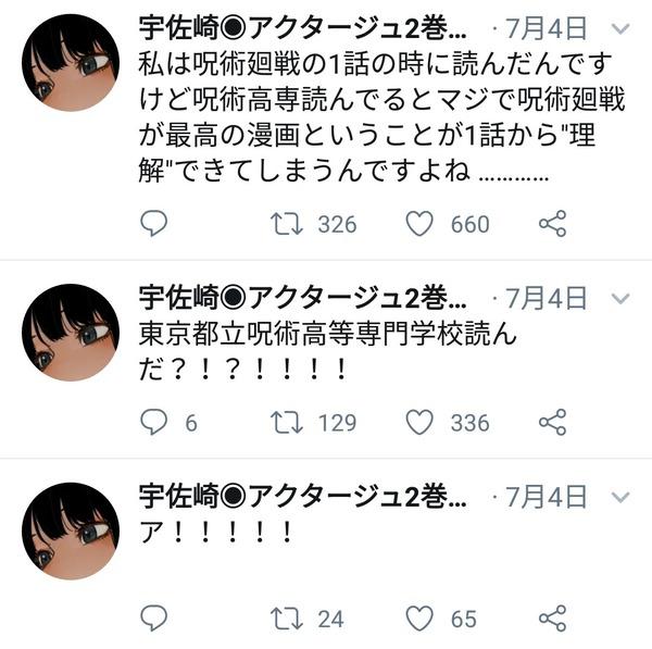 【悲報】アクタージュ作者、呪術廻戦作者にオタクバレしてしまう