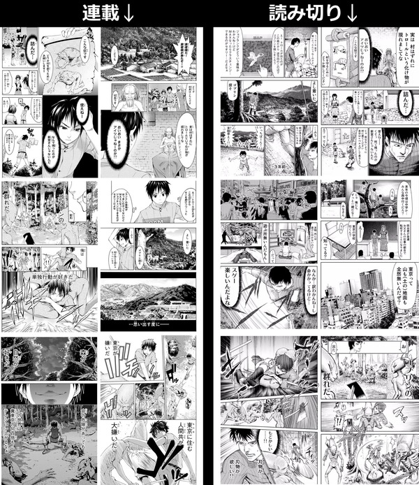 【画像】漫画さん、読み切りの頃より内容が劣化してしまう