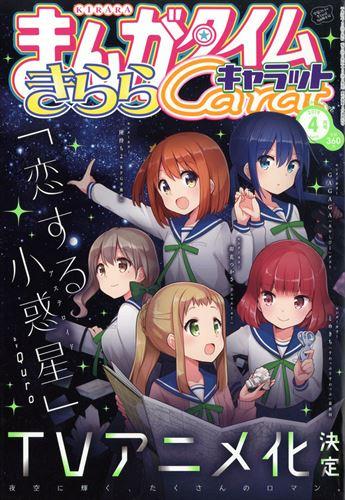 きらら系漫画「恋する小惑星』、アニメ化決定!