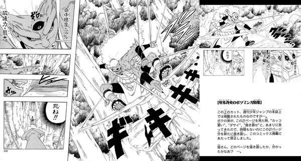 【悲報】ナルト作者さん、弟に鬼童丸のシーンをダメ出しされイラストを修正する
