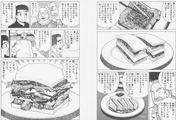 美味しんぼ「日本のハムサンドイッチは貧乏たらしくて酷い」