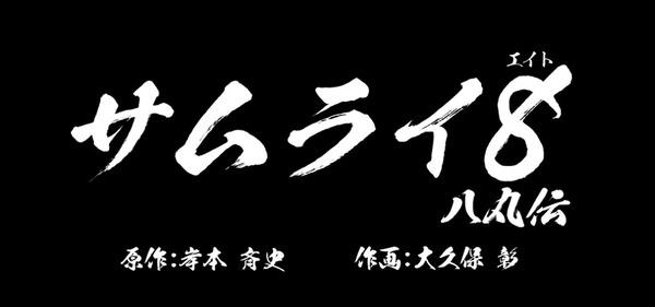 岸本斉史原作者の新作漫画『サムライ8 八丸伝』が少年ジャンプで連載決定! 作画:大久保 彰