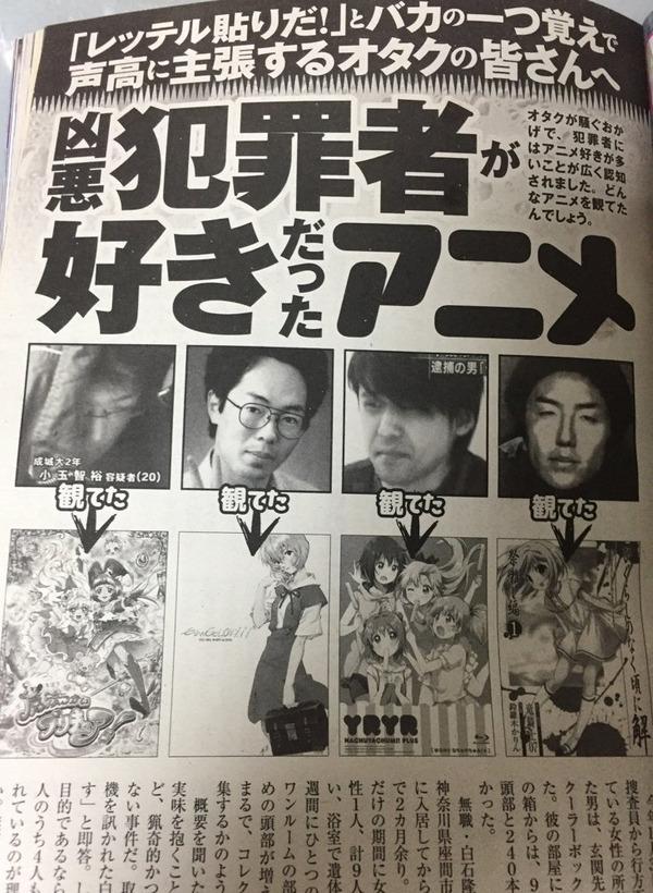 【悲報】雑誌さん、「凶悪犯罪者が好きだったアニメ特集」を組んでしまう