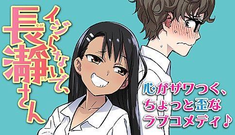 【感想】 イジらないで、長瀞さん 30話 終始長瀞さんとひたすらイチャイチャする回