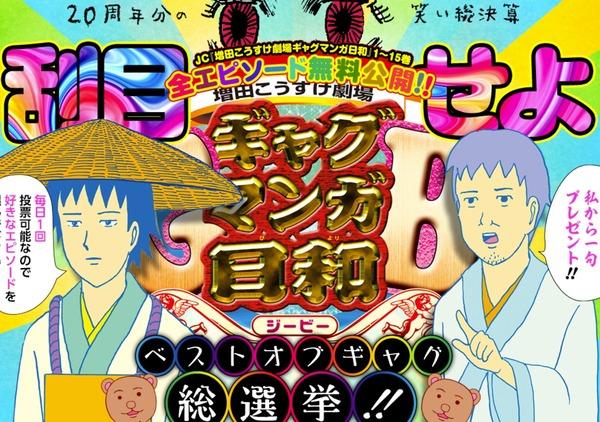 【朗報】名作漫画『ギャグマンガ日和』が全話無料掲載! エピソード人気投票も開催