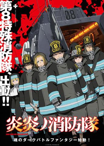アニメ「炎炎ノ消防隊」第3話放送が見送り また今後の放送も未定に