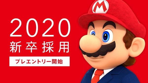 【画像】任天堂の2020年新卒採用画像にスーツ着たマリオ