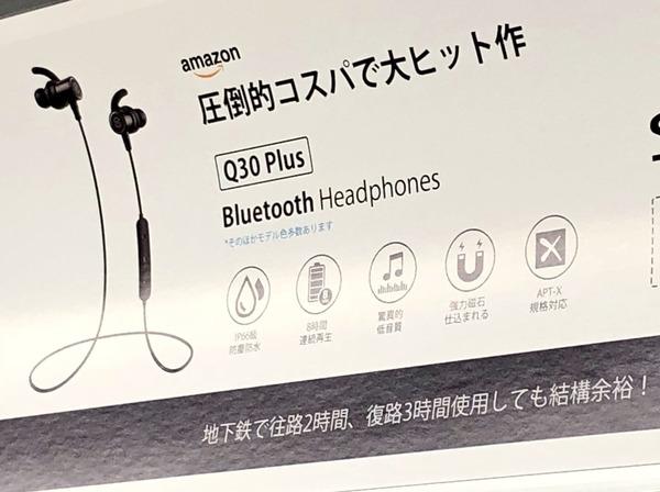 amazonの無線イヤホンさん、とんでもない広告を出してしまう