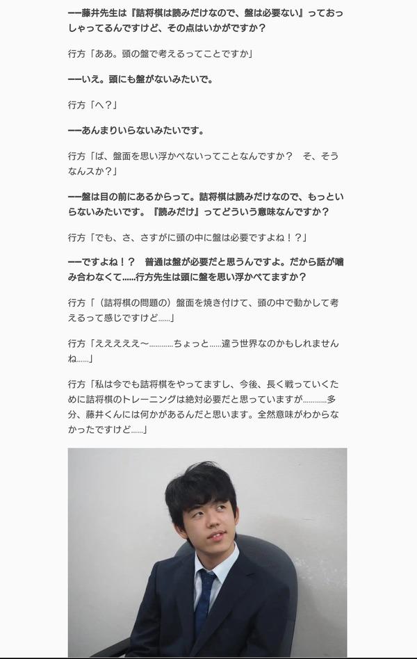 高校生の藤井七段「詰将棋は読みだけなので盤は必要ない」