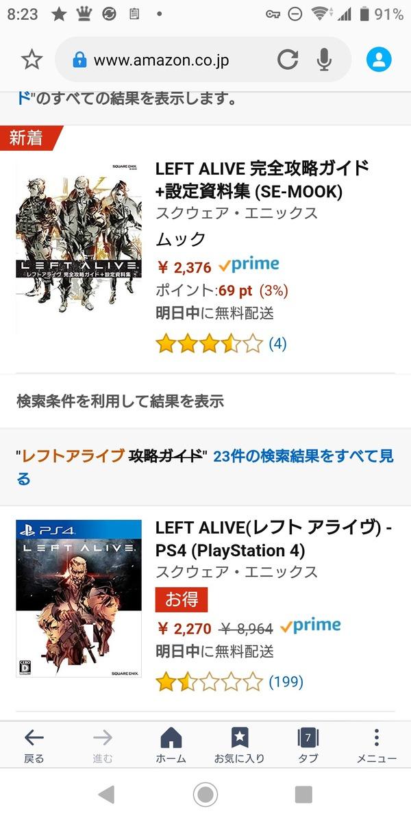 【悲報】レフトアライヴ、攻略本より値段が安くなる