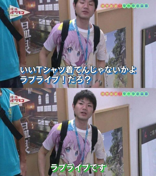 【朗報】アニメオタクさん、爆笑太田の発言に空気を読んだ返答をする