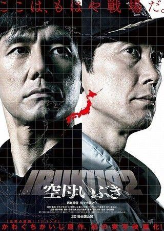 実写映画化された空母いぶき、敵が中国から国籍不明に改変される