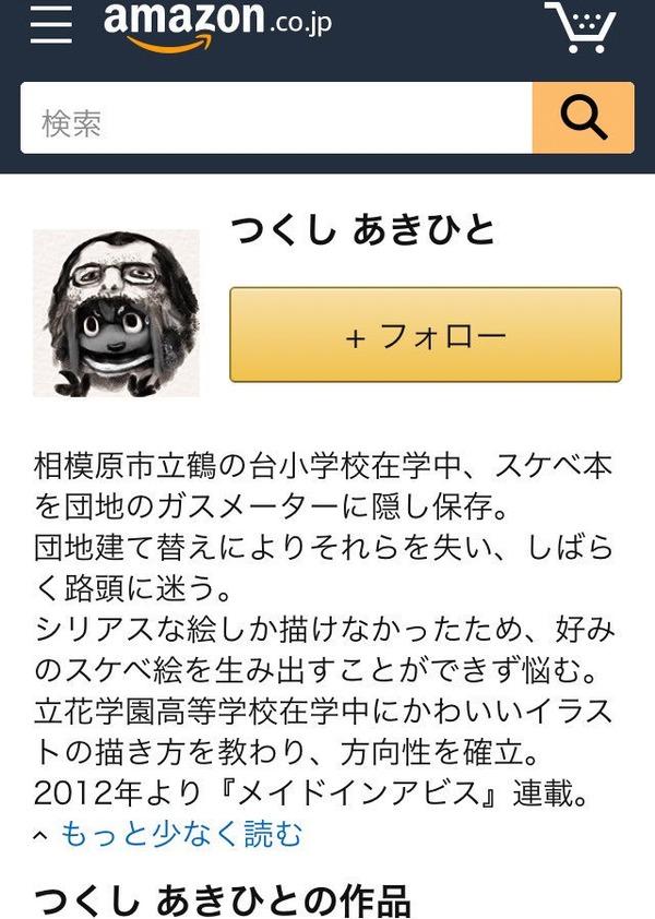 メイドインアビス作者の経歴が闇www