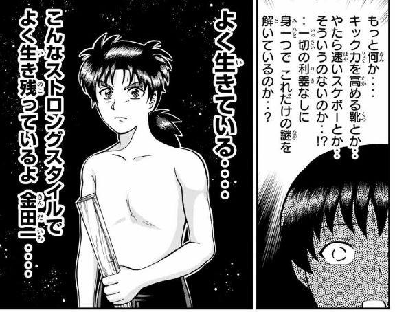 【画像】金田一少年、犯人に毎回裸一貫で立ち向かい驚かれる