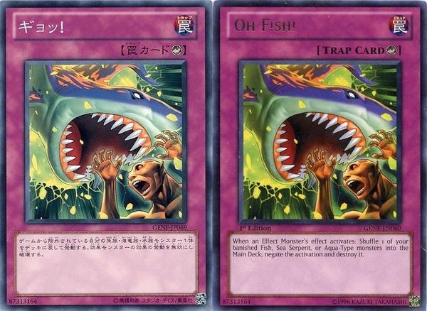 遊戯王カードのギョッ!の英語版ワロタwwww