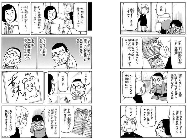 【悲報】漫画作者、大御所漫画家に失礼なことをしてしまう