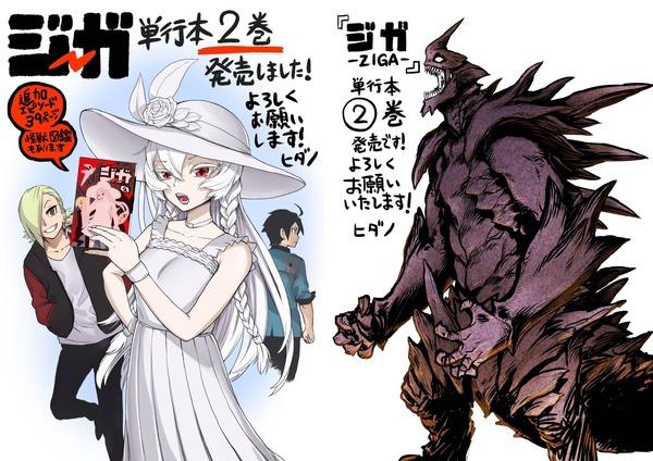 【朗報】ジガ2巻発売を受けて作者が描き下ろしイラストを公開!