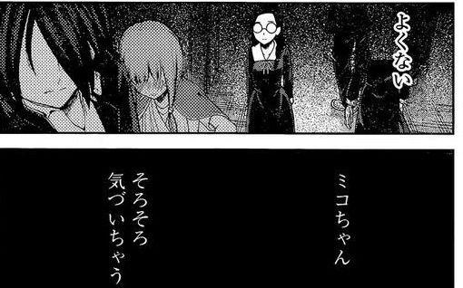 【かぐや様】大仏さんの「よくない ミコちゃんそろそろ気づいちゃう」はなにが「よくない」なのか?