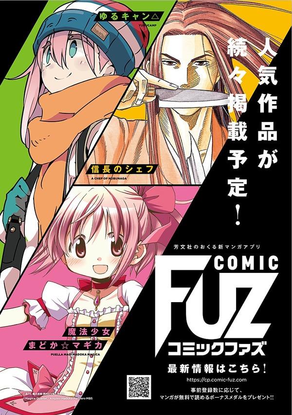 漫画アプリ『COMIC FUZ(コミックファズ)』、3ヶ月経たずに作品が大量に配信停止になってしまう