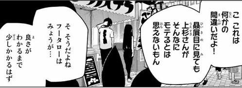 【五等分の花嫁】 三玖がフータローを茗荷に例えたけどどういう意味なの?