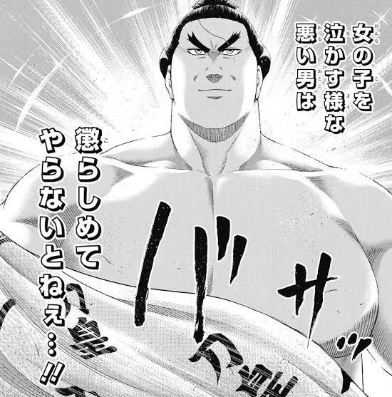 【コラ】火ノ丸相撲というぼく勉の押しキャラを語る漫画wwww