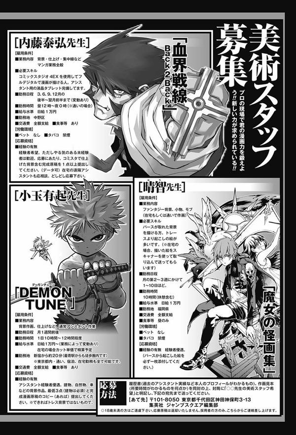 【悲報】ジャンプSQ漫画のアシスタント、時給が1000円以下