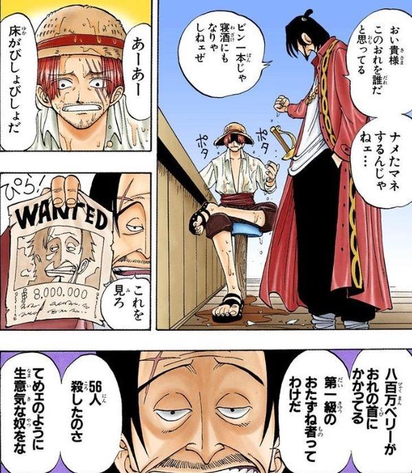 【ワンピース】ヒグマさんという四皇のシャンクスに喧嘩を売った男