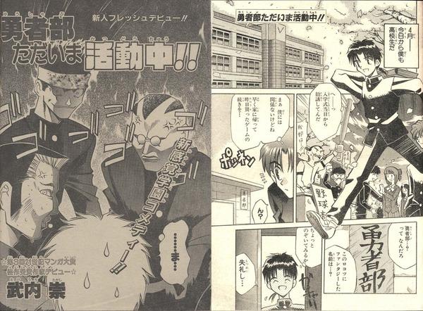 fate絵師が描いた『勇者部ただいま活動中』という漫画www